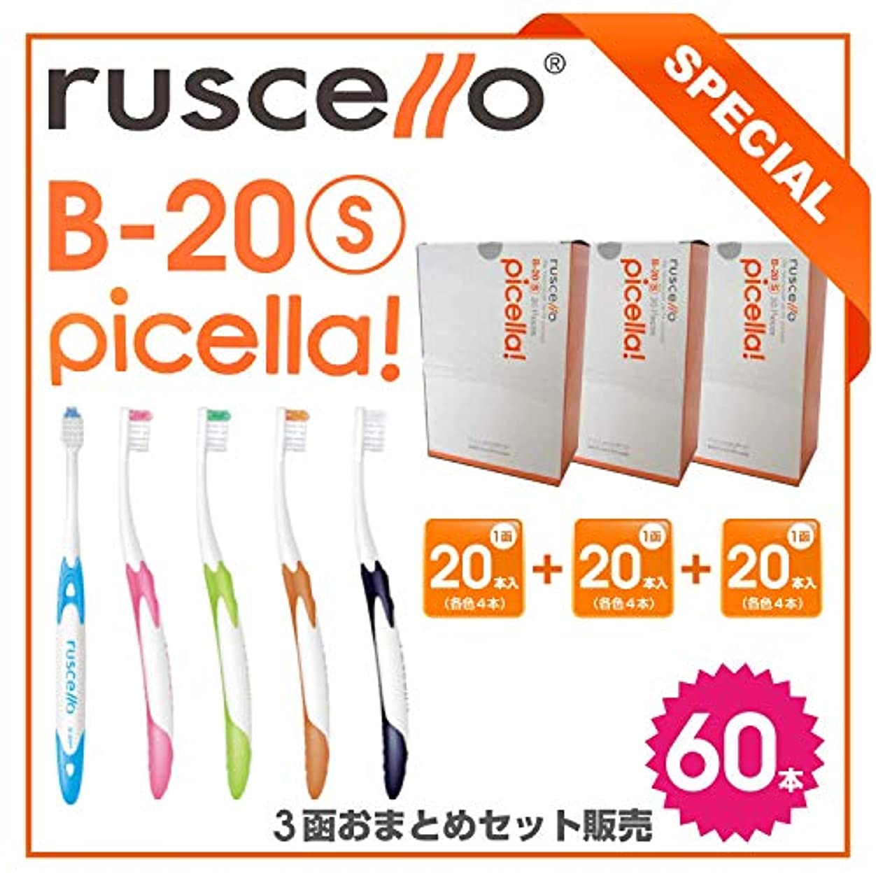 アーティキュレーション過敏な使用法GC ジーシー ルシェロ歯ブラシ<B-20>ピセラ S やわらかめ 1函20本入×3函セット