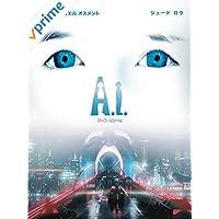 A.I. (吹替版)