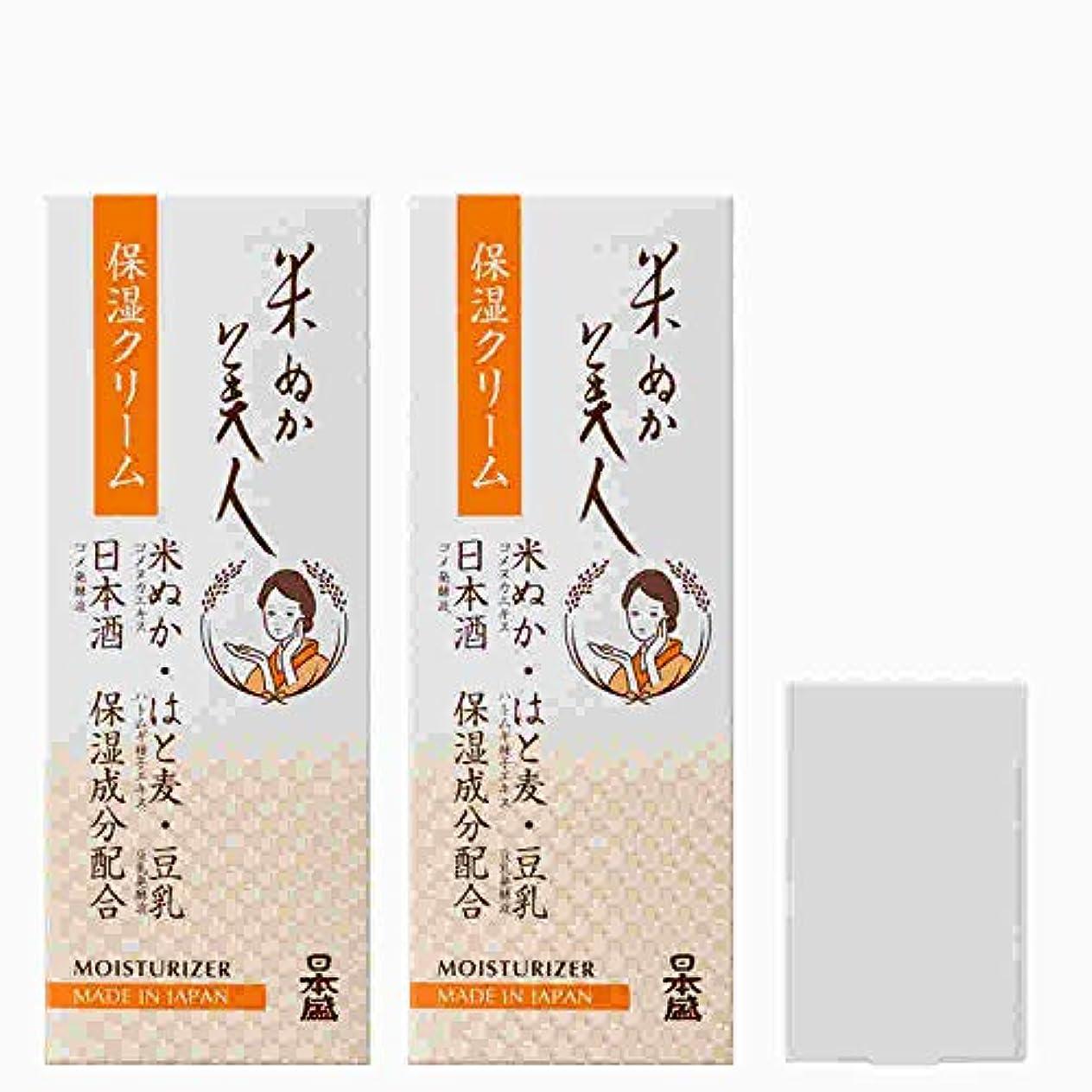 ますます引っ張るチャンス【2個セット+ミニミラー付】日本盛 米ぬか美人 保湿クリーム 35g 無香料 無着色 弱酸性【2個セット+ミニミラー付】