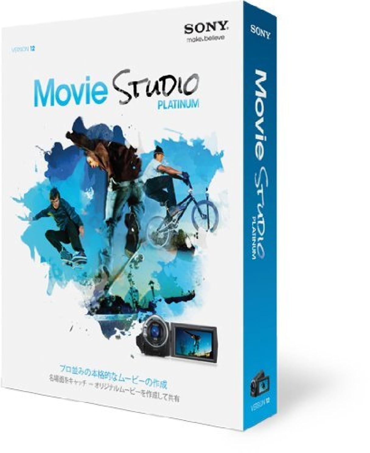 セール政府クラシカルソニー MOVIE STUDIO PLATINUM 12(Vista,Windows7, Windows8)