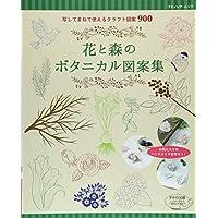 花と森のボタニカル図案集 (ブティック・ムックno.1443)