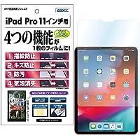 ASDEC アスデック iPad Pro 11 保護フィルム 11インチ フィルム AFP画面保護フィルム2 ・指紋防止 防指紋・キズ防止・気泡消失・防汚・光沢 グレア・日本製 AHG-IPA10 (iPad Pro 11 2018 / 光沢 )