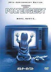【動画】ポルターガイスト(1982年)