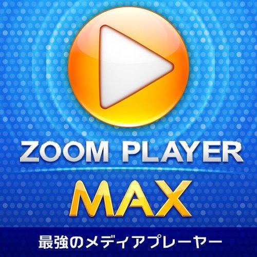 ZOOM PLAYER 13 MAX 1ライセンス 【動画再生/メディアプレイヤー/ストリーミング/高画質再生/ビデオ・オーディオ管理/字幕・チャプター管理】|ダウンロード版