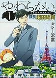 やわらかい。課長 起田総司 / カレー沢薫 のシリーズ情報を見る