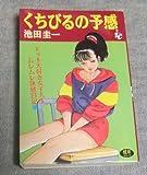 くちびるの予感 (アイドルコミックス)