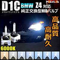 BMW Z4 E89(前期・後期) 対応★純正 Lowビーム HID ヘッドライト 交換用バルブ★6000k【メガLED】