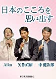 Amazon.co.jp【 日本のこころを思い出す 】 ~ アイカ 矢作直樹 中健次郎 講演と講習会 [DVD]