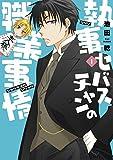 執事セバスチャンの職業事情(1) (ウィングス・コミックス)