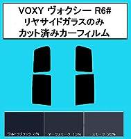 アクロス 38ミクロン ハードコートフィルム リヤサイドガラス用のみ ヴォクシー R6# カット済みカーフィルム スモーク