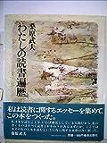 わたしの読書遍歴 (1978年)