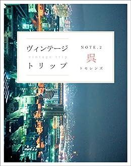 [トモレンズ]のヴィンテージトリップ note.2 呉