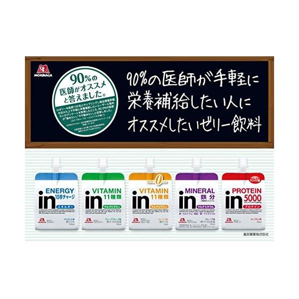 inゼリー プロテイン ヨーグルト味 (180...の紹介画像5