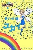 青の妖精スカイ (レインボーマジック (5))
