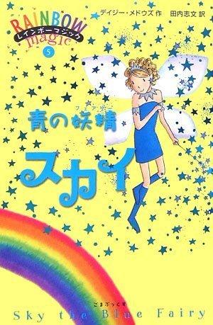 青の妖精スカイ (レインボーマジック (5))の詳細を見る