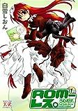 ROM-レス。 1巻 (まんがタイムKRコミックス)