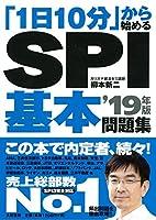 「1日10分」から始める SPI基本問題集'19年版