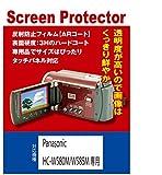 「【AR反射防止+指紋防止】Panasonic HC-W590M/WZ590M/W580M/W585M専用 液晶保護フィルム(ARコート指紋防止機能付)」のサムネイル画像