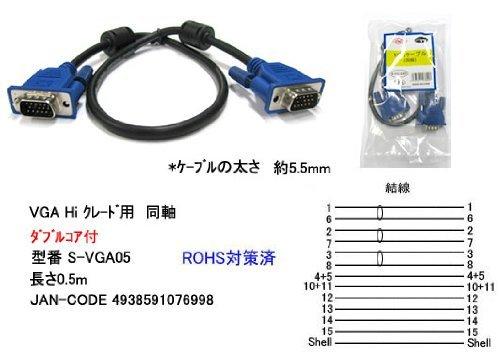 VGAケーブル 50cm [D-Sub15ピン(オス)-D-Sub15ピン(オス)] ダブルコア付き 高品質 【76998】