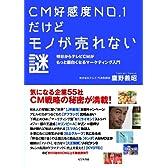 CM好感度NO.1だけどモノが売れない謎ー明日からテレビCMがもっと面白くなるマーケティング入門ー