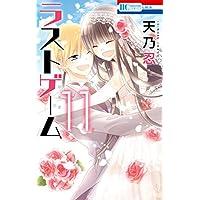 ラストゲーム 11 (花とゆめコミックス)