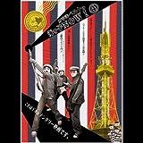 海っ子NOW!4 [DVD] 画像