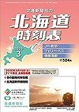 北海道時刻表 2020年 3月号 [雑誌]