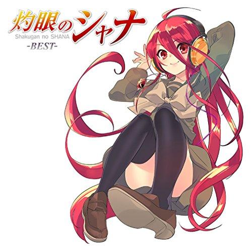 TVアニメ「灼眼のシャナ」ベストアルバム灼眼のシャナ-BEST-