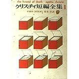 クリスチィ短編全集 1 (創元推理文庫 105-1)