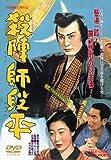 殺陣師段平[DVD]