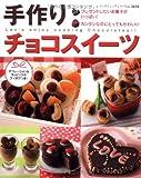 手作りチョコスイーツ―作りたい!贈りたい!スイーツがいっぱい (レディブティックシリーズ―料理 (2654))