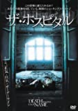 ザ・ホスピタル[DVD]