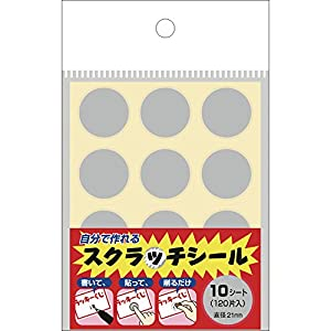 タカ印 くじ イベント用品 44-2200 スクラッチシール 丸型 10シート
