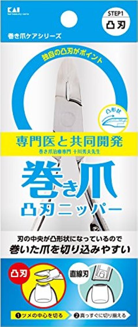 西擬人ハプニング巻き爪用凸刃ニッパーツメキリ KQ2033