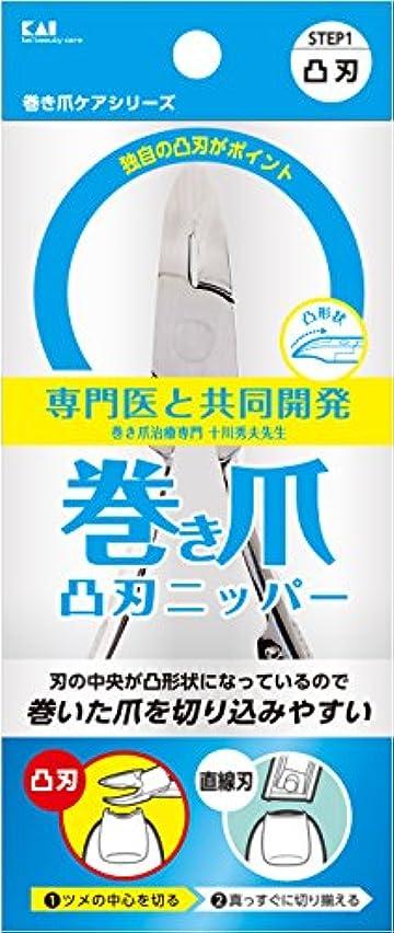 水星パースフレッシュ巻き爪用凸刃ニッパーツメキリ KQ2033