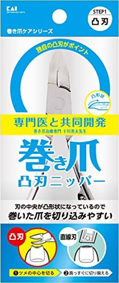 公式美的マッサージ巻き爪用凸刃ニッパーツメキリ KQ2033