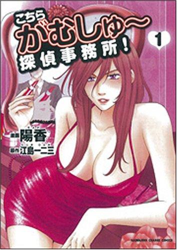 こちらがむしゅ~探偵事務所! 1 (KADOKAWA CHARGE COMICS)の詳細を見る