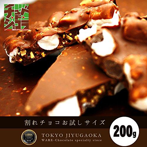 チュベ・ド・ショコラ お試し割れチョコ 選べる14種類 (ミルクマシュマロアーモンド200g)