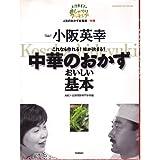 中華のおかずおいしい基本 (Gakken hit mook―上沼恵美子のおしゃべりクッキング人気のおかず総集版)