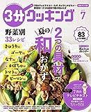 【日本テレビ】3分クッキング 2019年7月号 [雑誌]