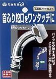 タカギ(takagi) 散水用ワンタッチパイプ G301【2年間の安心保証】