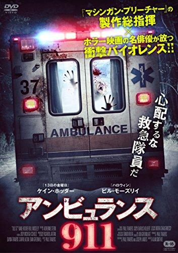 アンビュランス911 [DVD]