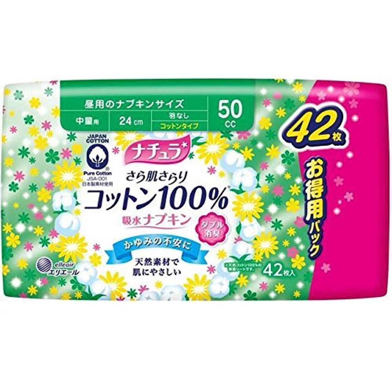 床ベストビクター大王製紙 ナチュラ さら肌さらり コットン100% 吸水ナプキン 中量用 42枚(50cc)【3個セ