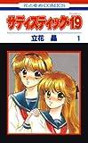 サディスティック・19 1 (花とゆめコミックス)