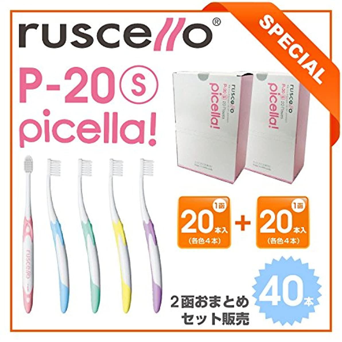 ライバル一目取るGC ジーシー ルシェロ歯ブラシ<P-20>ピセラ S やわらかめ 1函20本入×2函セット