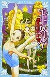 エトワール! 1 くるみ割り人形の夢 (講談社青い鳥文庫)