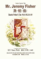 Mr. Jeremy Fisher: Traditional Chinese: Zhuyin Fuhao (Bopomofo) With Ipa Color (Beatrix Potter's Tale)