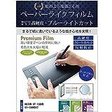 メディアカバーマーケット HUION GT-156HD / GT-156HDV2 [15.6インチ(1920x1080)]機種 ぴったりサイズ【 ペーパーライク ブルーライトカット キズに強い 反射防止 フィルム 】