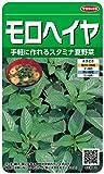 サカタのタネ 実咲野菜3083 モロヘイヤ 00923083