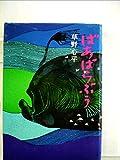 ばあばらぶう (1977年)